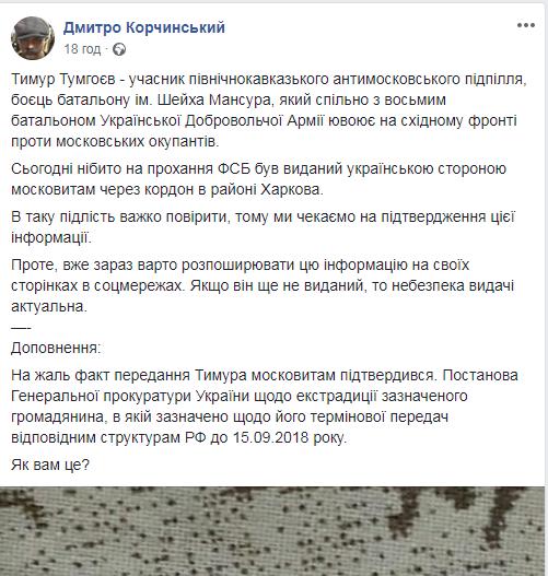 """""""На забій!"""" Бійця АТО Тимура Тумгоєва видали Росії. Реакція його командира"""