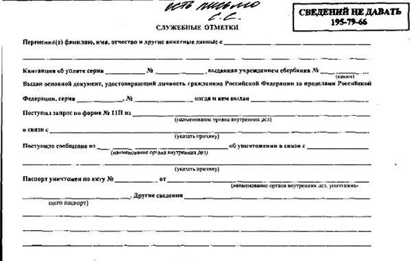 Bellingcat вивчила паспорт Олександра Петрова: підозрілі деталі