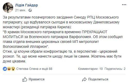 Здається, Томос на підході: мережу розбурхало гучне рішення РПЦ щодо Вселенського патріарха