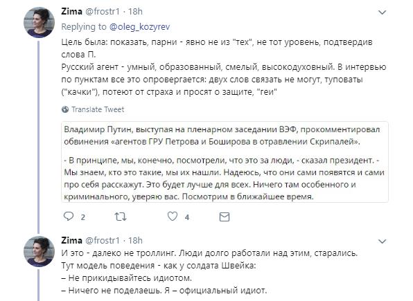 Інтерв'ю Бошірова і Петрова: в Росії вказали на цікавий момент