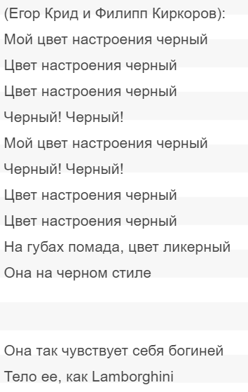 Киркоров и Крид шокировали сеть новой песней: смотреть видео и текст