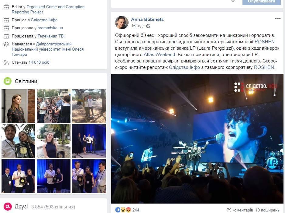 Журналист канала Порошенко попал в скандал