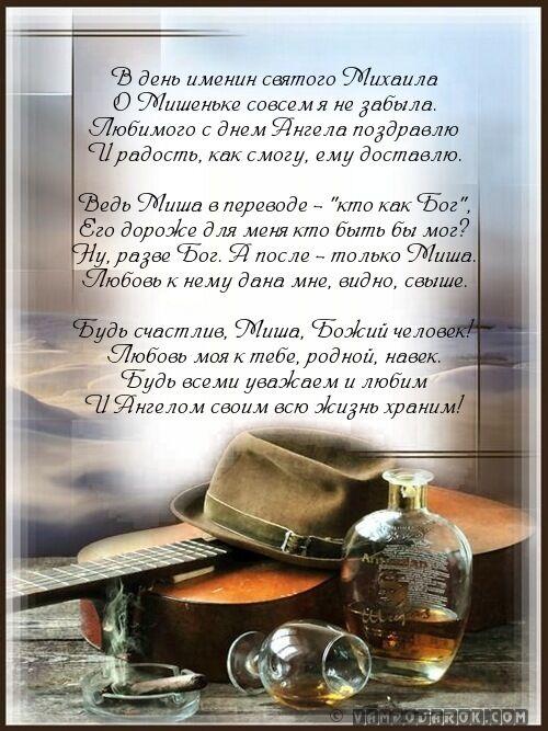 Михайлов день 2018: поздравления и открытки