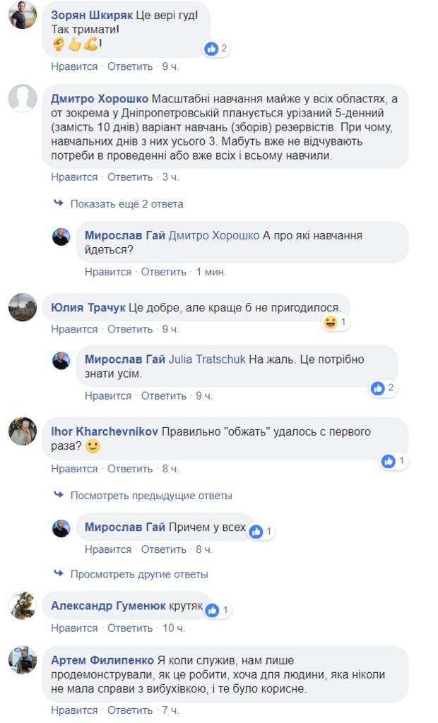 """Подрывали """"врага"""": сеть впечатлили учения резервистов в Украине, фото и видео"""