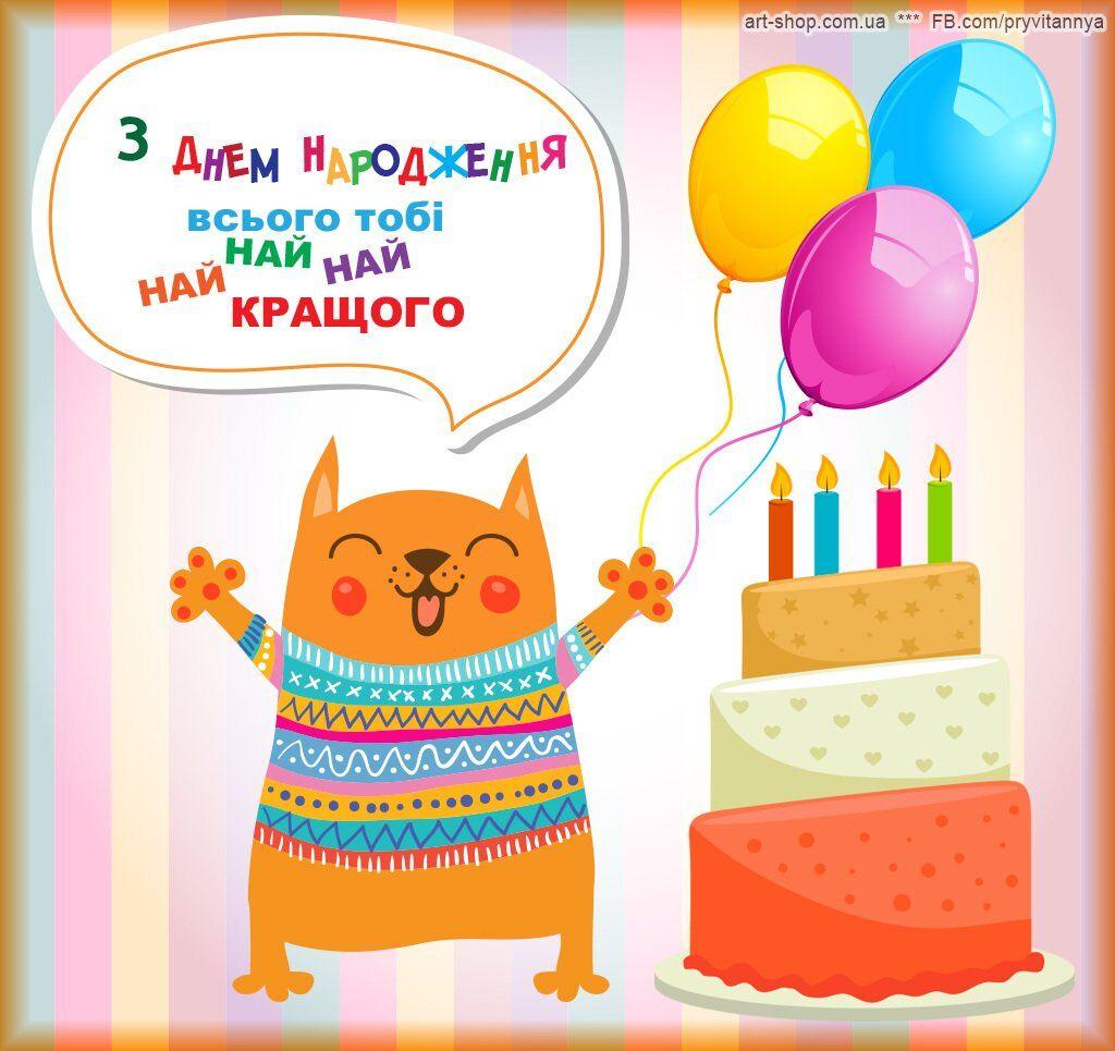 Привітання з днем народження чоловікові: вірші та прикольні листівки