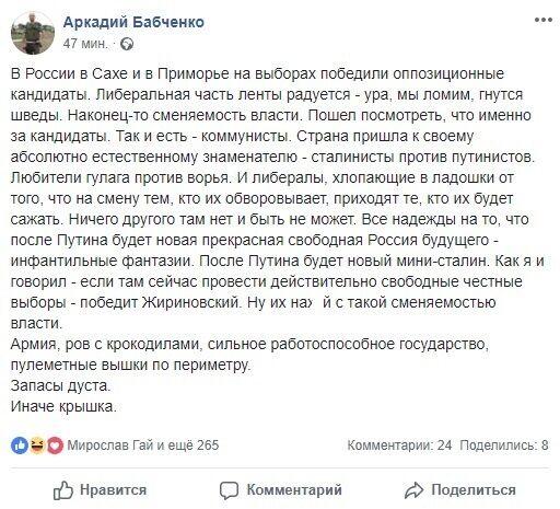 Після Путіна буде міні-Сталін: Бабченко дав сумний прогноз для Росії