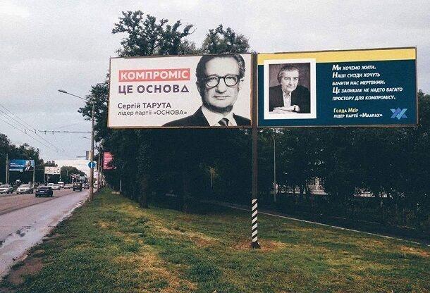Где-то грустит один Вилкул: еще один украинский политик стал жертвой неудачной рекламы, фото