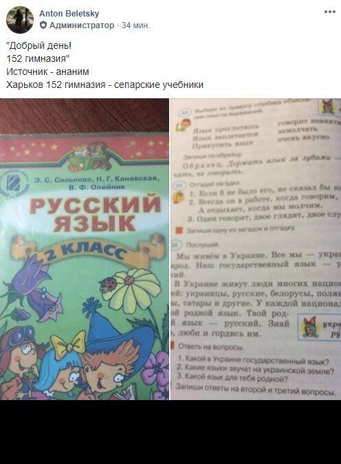 Родной язык – русский: сеть взбудоражили фото учебника для украинских школьников