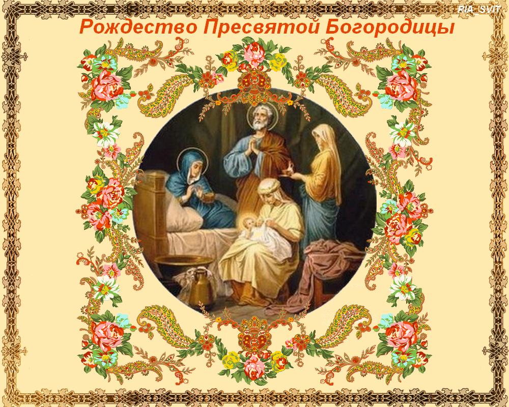 Рождество Богородицы 2018: поздравления и открытки