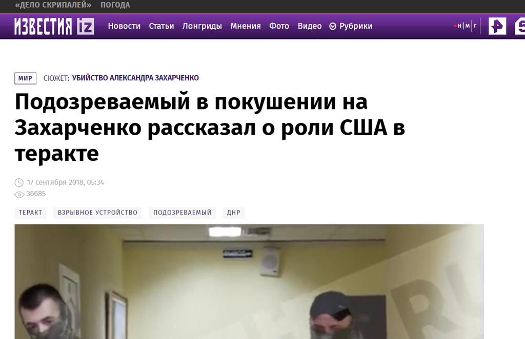 У Росії заявили, що до вбивства Захарченка причетні США: в мережі хвиля сміху
