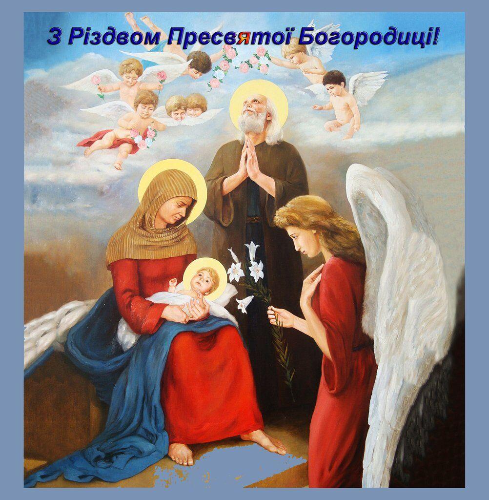 Різдво Богородиці 2018: привітання та листівки