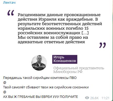 Сирия сбила российский Ил-20: мемы по этому поводу