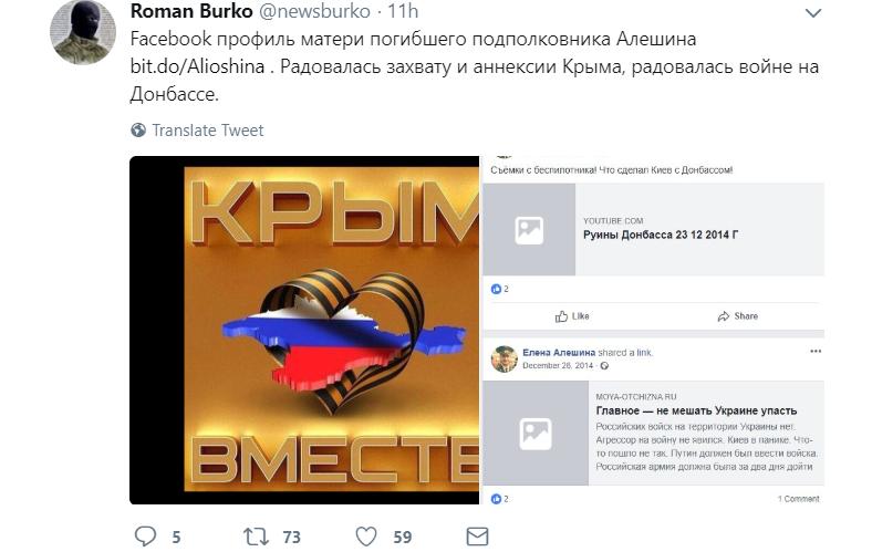 Радовалась захвату Крыма: в сети нашли аккаунт матери погибшего в крушении Ил-20 военного РФ