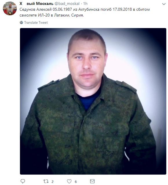 Катастрофа Ил-20 в Сирии: появились фото погибших российских военных