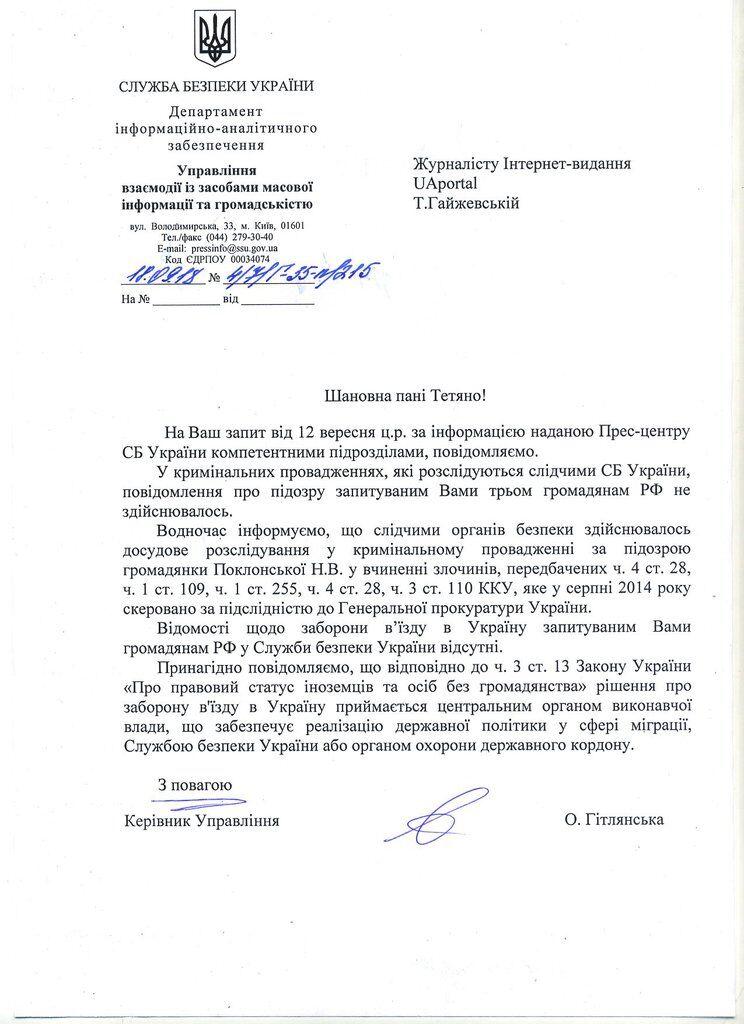 Навальний, Золотов і войовничий кухар Путіна: що відповіла СБУ