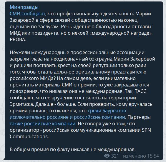 Марія Захарова отримала міжнародну премію? Ні. Це якась ганьба