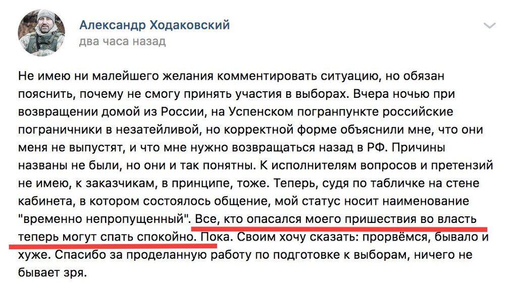 У главаря боевиков Ходаковского возникли проблемы с доступом в ДНР. Реакция