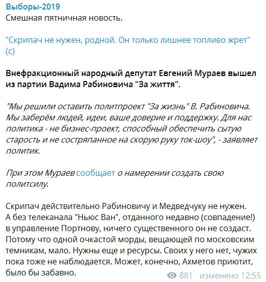 Евгений Мураев громко ушел от Вадима Рабиновича: почему это считают смешным