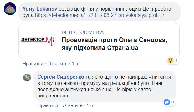 """Валерія Івашкіна зі скандалом звільнилася з """"Страны"""": чому її проклинають"""