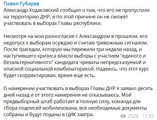 У ватажка бойовиків Ходаковського виникли проблеми з доступом у ДНР. Реакція