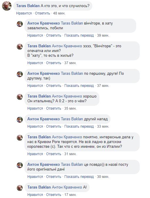 Волонтера Артема Мороку избили: что говорят его соратники