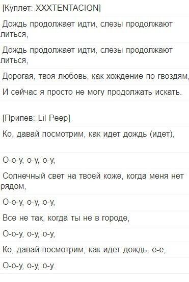 Falling Down: перевод трендовой песни Lil Peep & XXXTENTACION