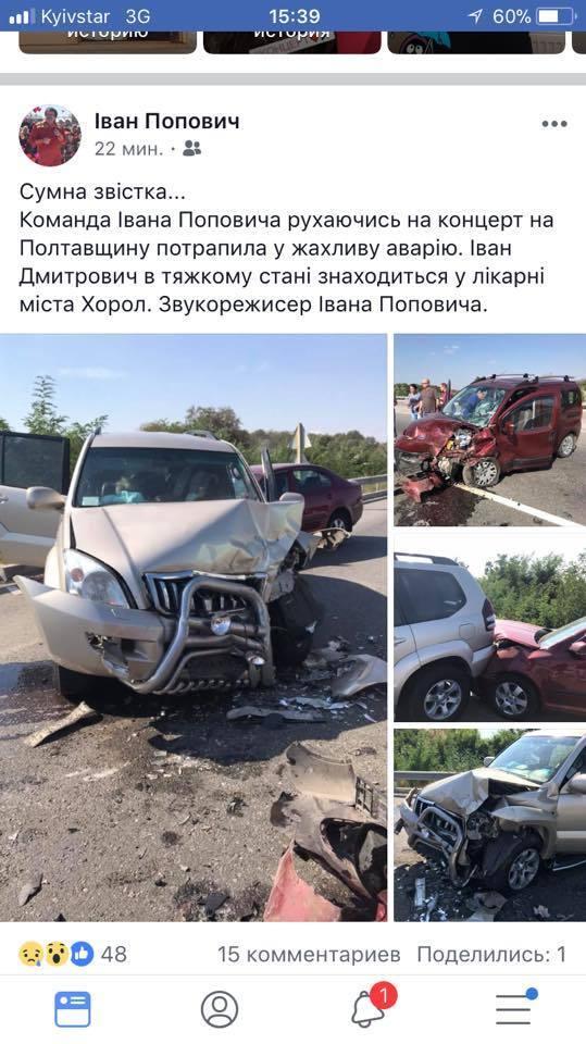 Іван Попович потрапив у ДТП. Загинула пасажирка одного з авто