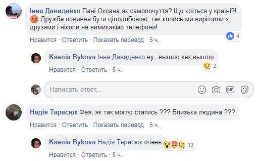 Волонтера Ксению Быкову избили: что известно, фото