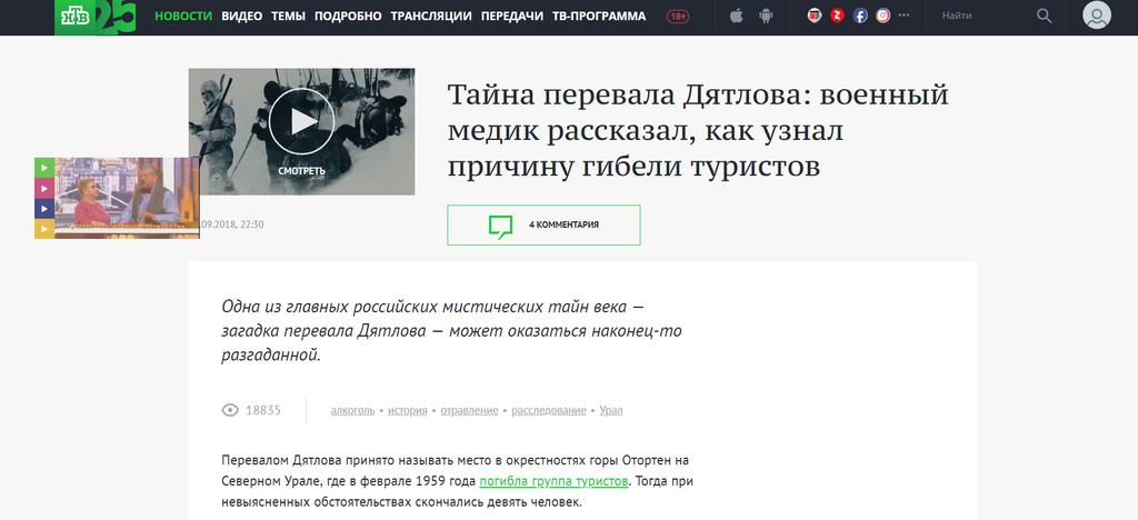 Гибель туристов на перевале Дятлова: в сети подняли на смех новую версию росСМИ