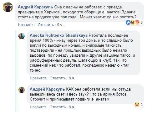 У Харкові вимагали закрити клуб PLAZMA: в мережі вказали на дивний момент, фото