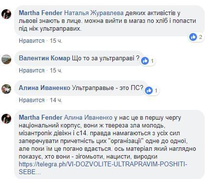 """У Львові напали на активістів організації """"Чорний стяг"""", деталі, фото"""