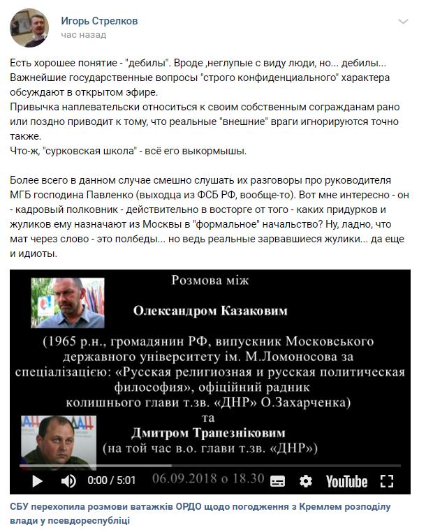 """Екс-ватажок ДНР відкрив """"несподівану"""" правду про главу """"МГБ"""""""