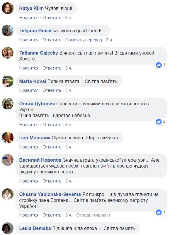 У США помер відомий український поет Богдан Рубчак: у мережі хвиля скорботи