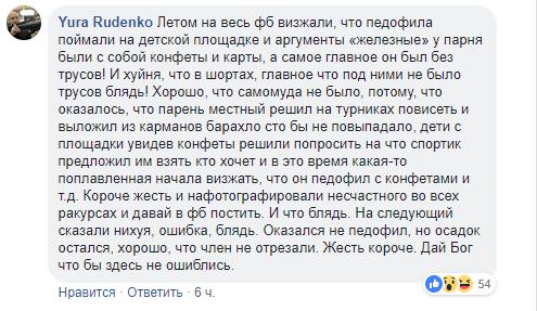 В Киеве жестоко убили местного педофила: жуткие фото