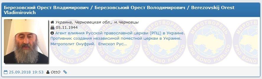 """Чи будуть посилювати охорону Онуфрія: реакція УПЦ МП на """"Миротворця"""""""