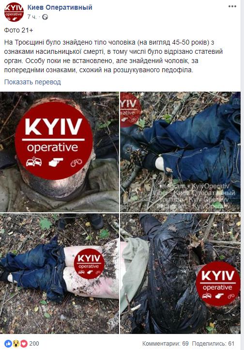 У Києві жорстоко вбили місцевого педофіла: моторошні фото