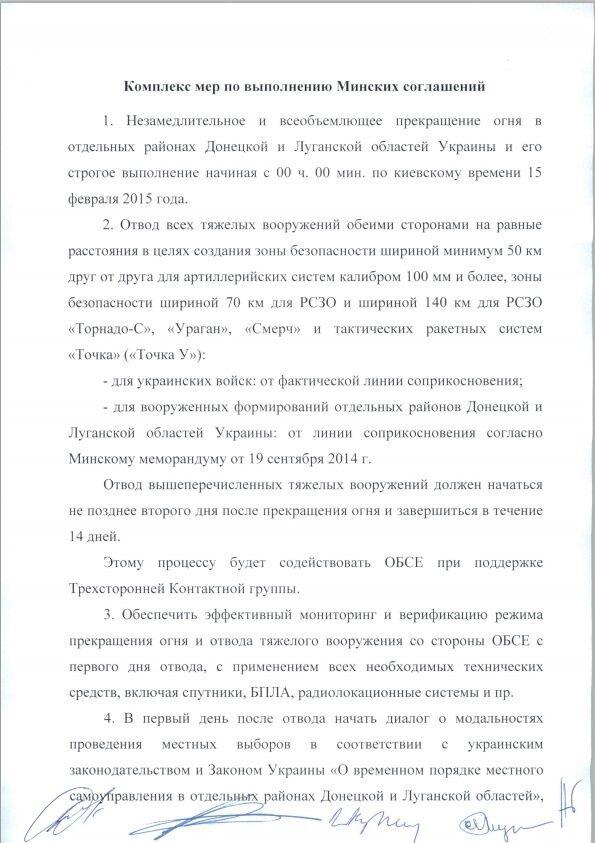 Куда Украине уходить из Минска? Радзиховский среди вариантов назвал космос