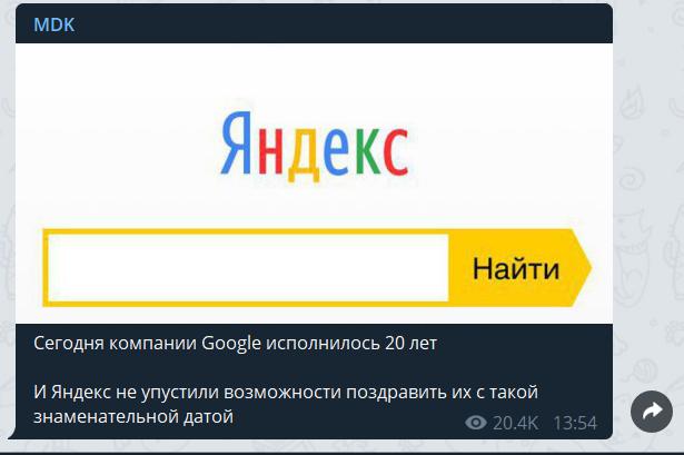 Як Яндекс привітав Google з річницею