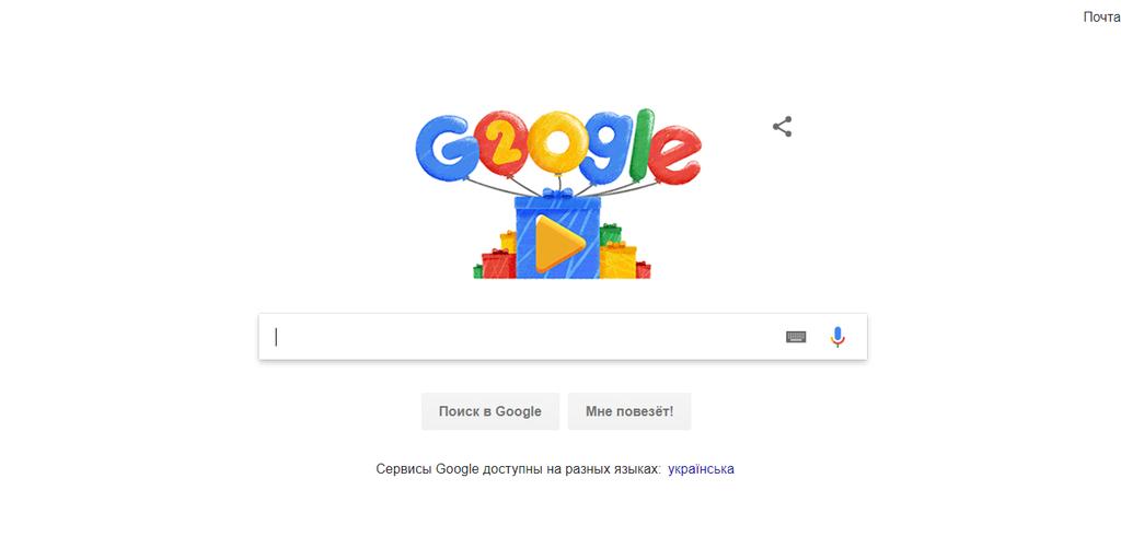 Google 20 років: пошуковик показав свій розвиток у відеоролику
