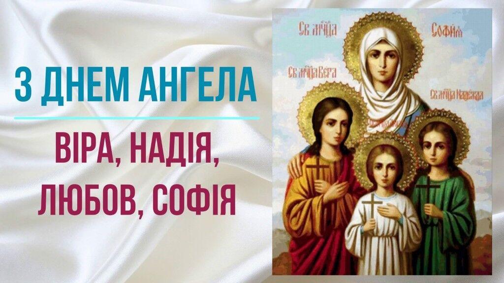 День Віри, Надії, Любові 2018: привітання та листівки