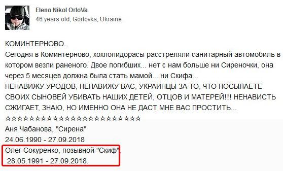 На Донбассе погиб еще один боевик ДНР: появилось имя и фото