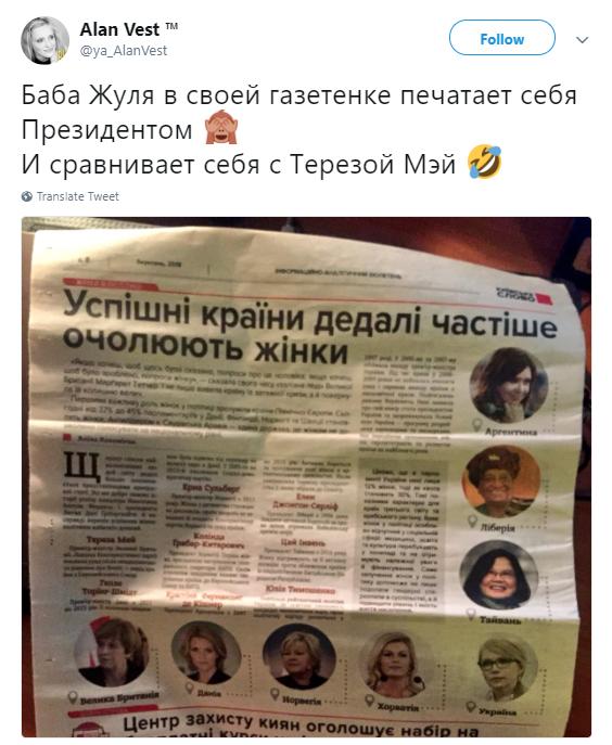 Сравнивает себя с Терезой Мэй: в сети высмеяли предвыборную кампанию Тимошенко