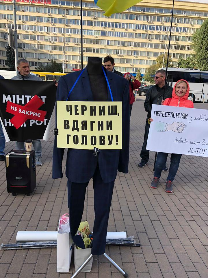 Акція біля будівлі ЦВК, де розмістилося МінТОТ
