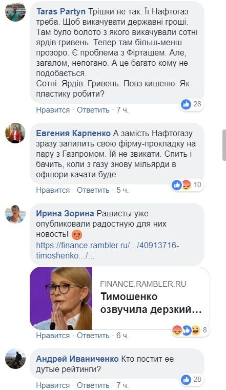 """Тимошенко хоче ліквідувати """"Нафтогаз"""": у мережі хвиля гніву"""