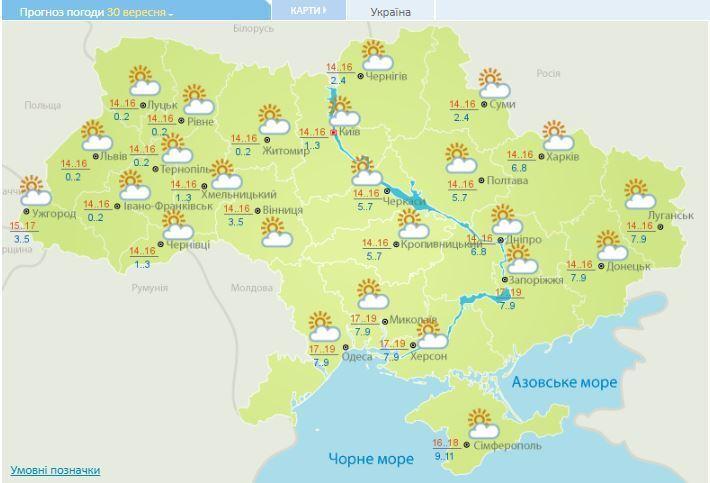 Дощі підуть: прогноз погоди в Україні на 30 вересня