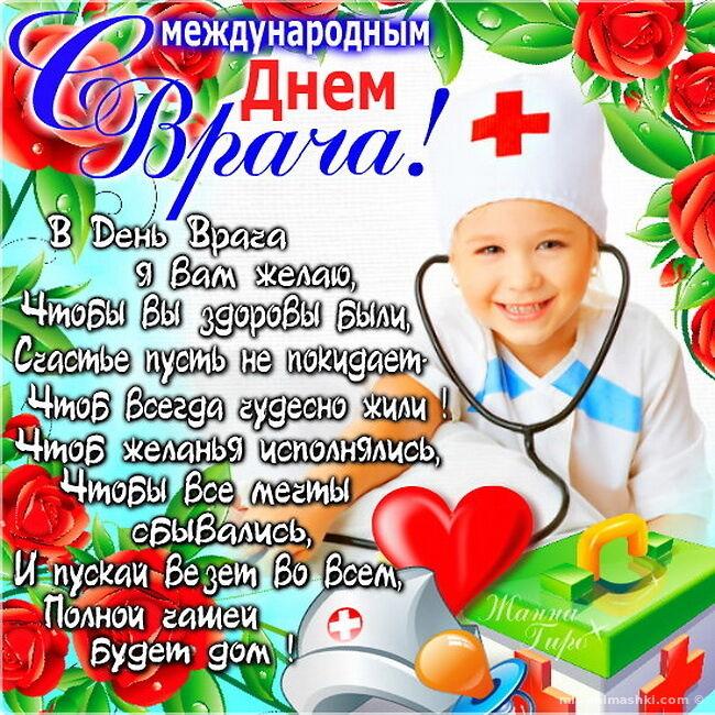 День врача 2018: поздравления, открытки, стихи