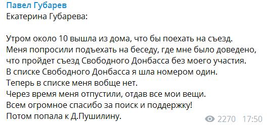 Екатерина Губарева рассказала, что с ней случилось: в сети шутят