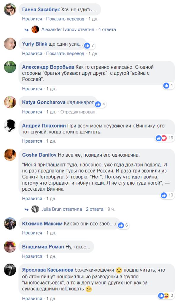 """Олег Винник назвав росіян """"братами"""": в мережі хвиля гніву"""