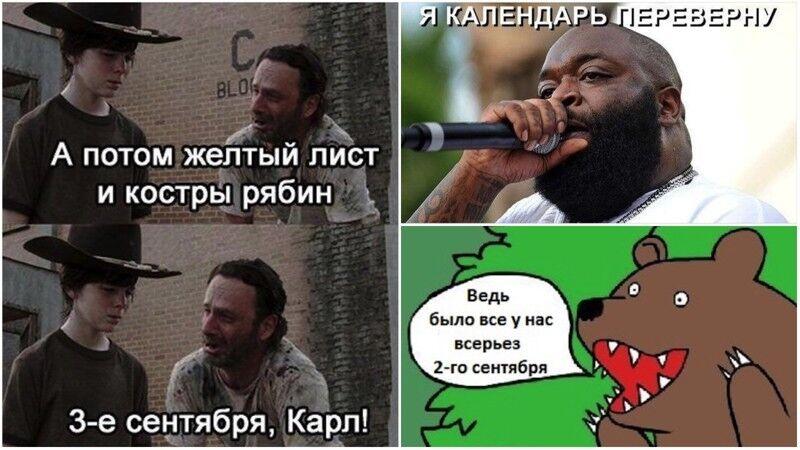И снова третье сентября: история песни Шуфутинского и лучшие мемы