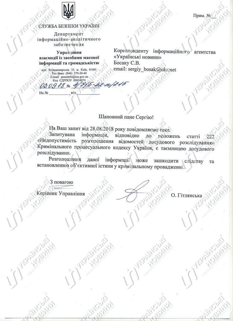 В СБУ приняли неоднозначное решение в деле покушения на Гандзюк